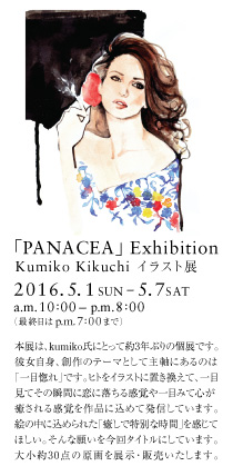 「PANACEA」 Exhibiton